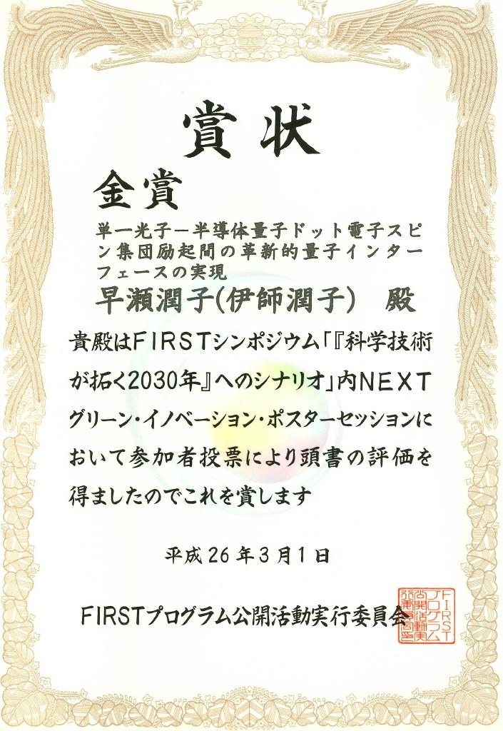Hayase2014-1