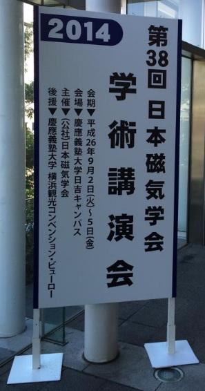 140903-2_日本磁気学会