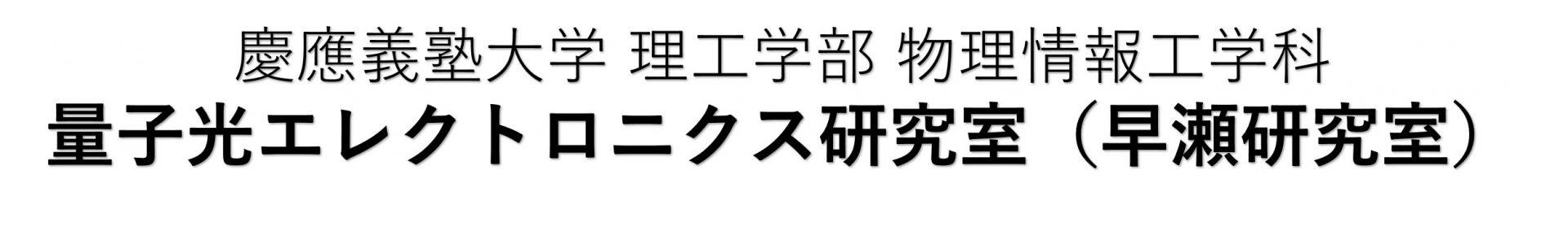 慶應義塾大学 早瀬研究室