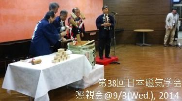 140903_日本磁気学会